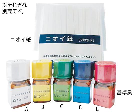 4-1141-11 パネル選定用基準臭 基準臭C 10 ~5.0 第一薬品産業