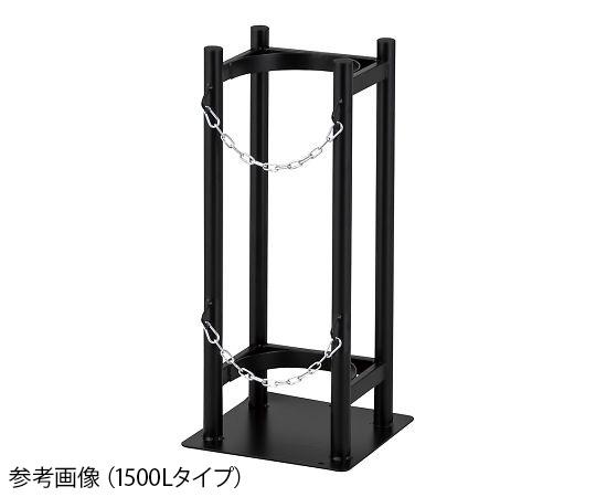 ボンベ固定スタンド 1500L BFS1500