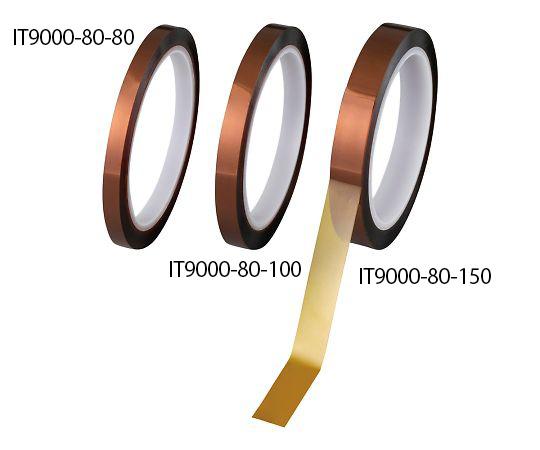 4-2896-01 ポリイミドテープ(80μmタイプ) 8mm×33m IT9000-80-80 アズワン(AS ONE)