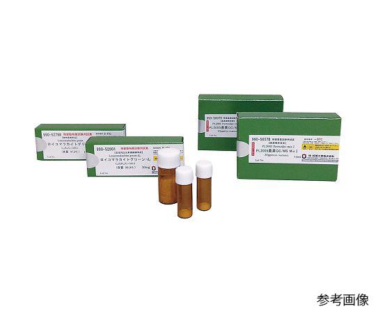 99056072 農薬・動物薬分析用標準品、環境残留物質分析用標準品 n-アルカン混合標準溶液 99056072 林純薬工業