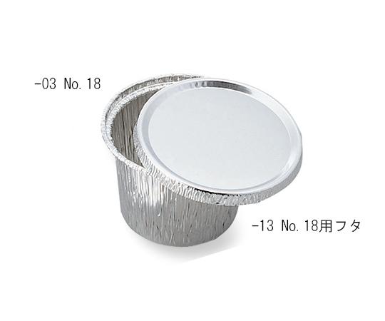 アルミカップ No.18用フタ(100個)