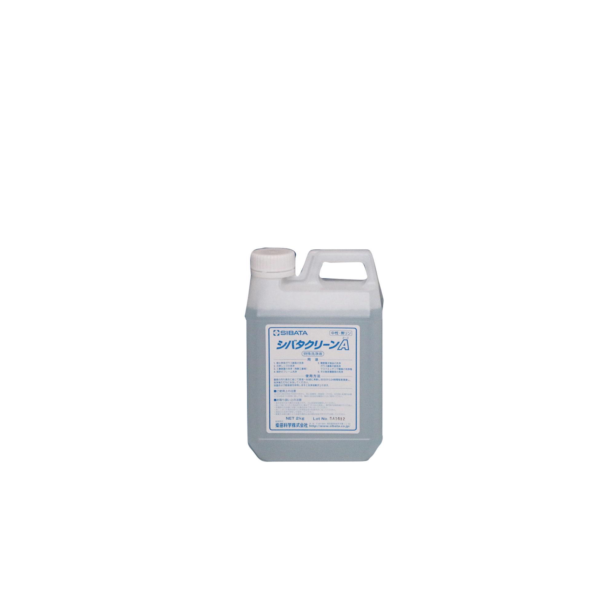 050810-700 洗浄剤 シバタクリーンA 2kg 柴田科学(SIBATA)
