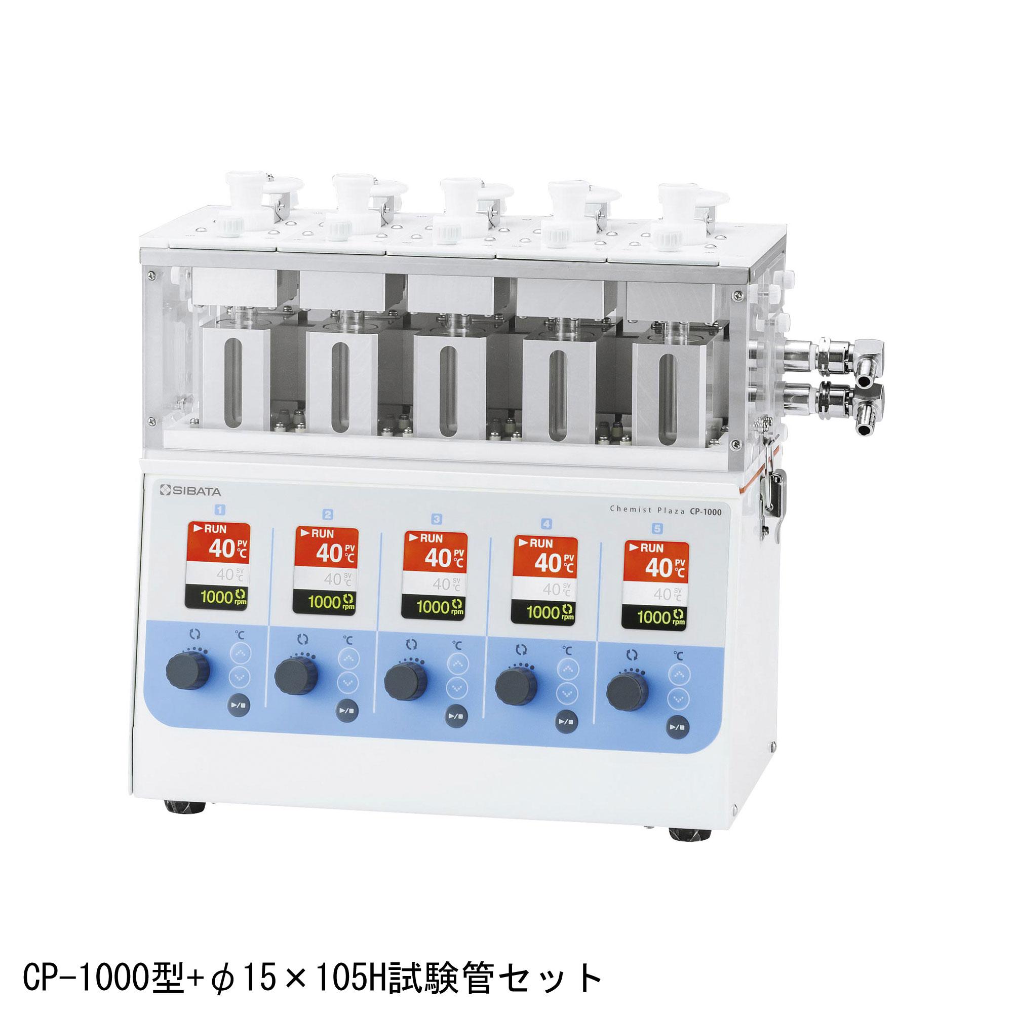 合成・反応装置 ケミストプラザ CP-1000用 φ15×105H試験管セット