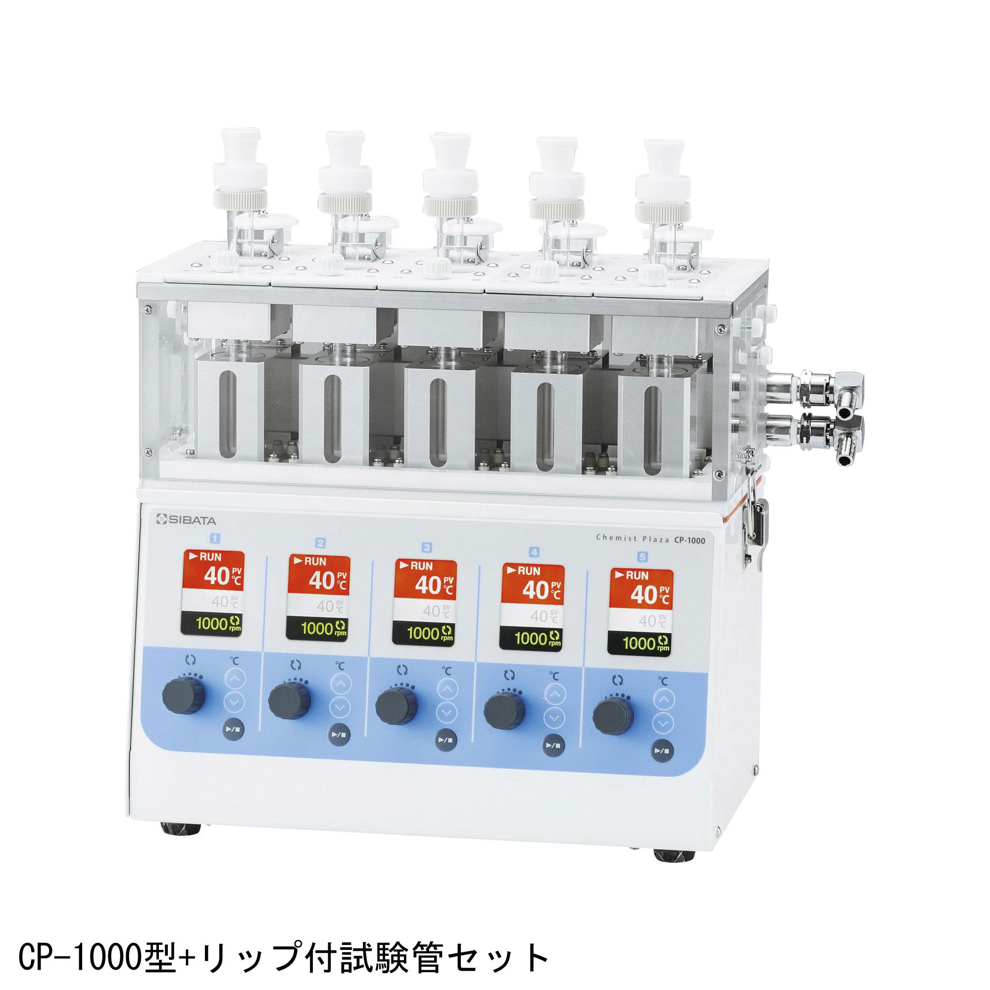 合成・反応装置 ケミストプラザ CP-1000用 φ15×150H試験管セット