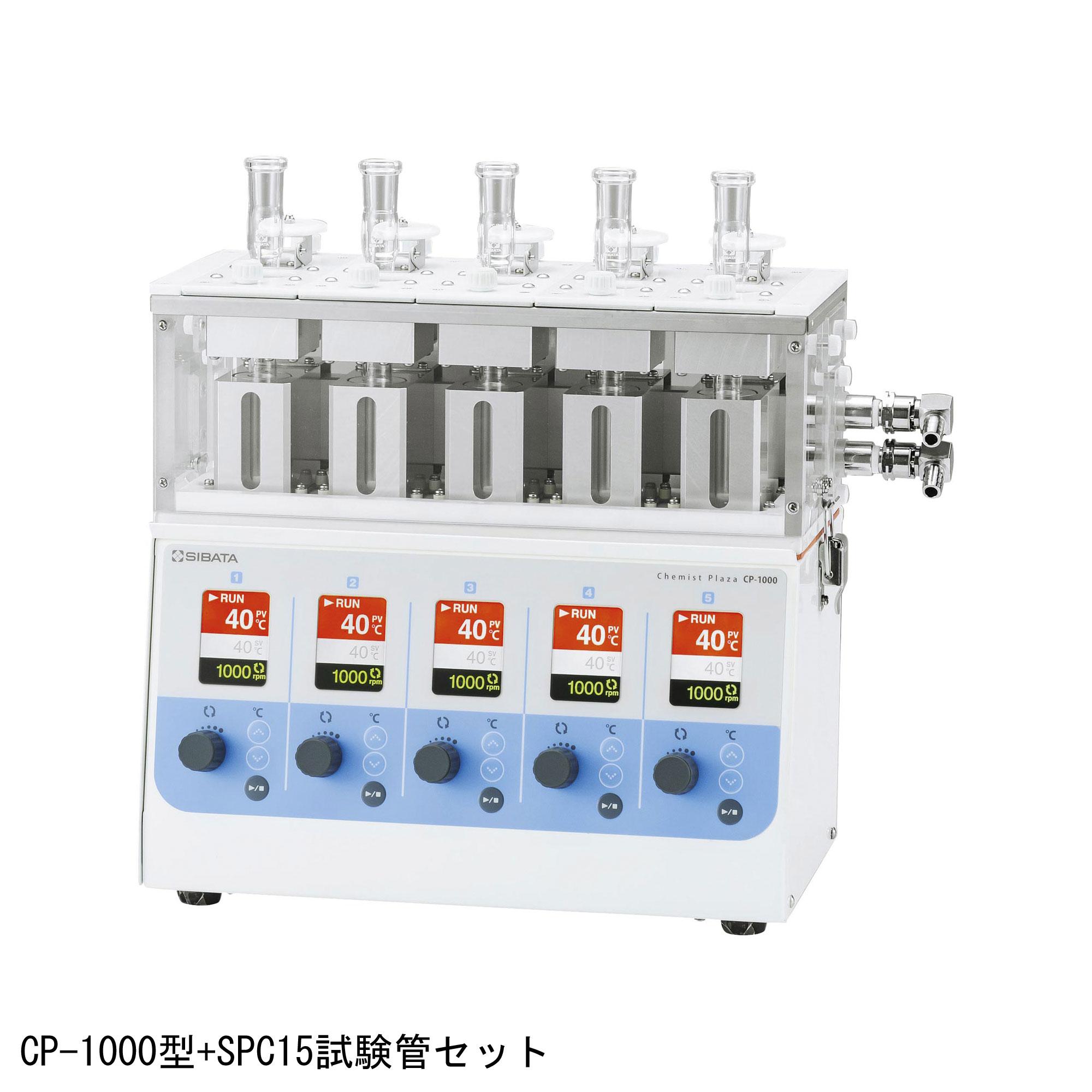 合成・反応装置 ケミストプラザ CP-1000用 SPC-15試験管セット
