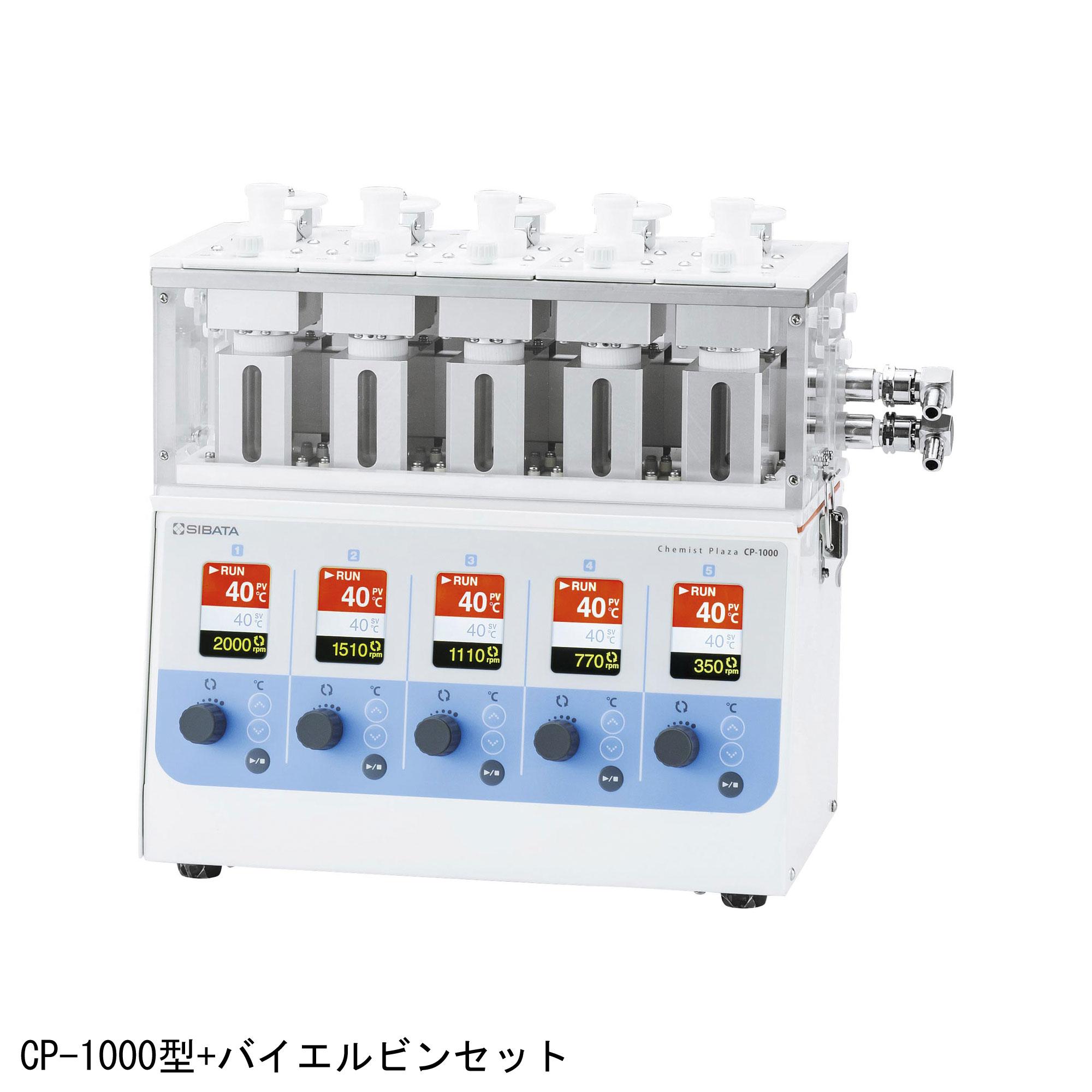 合成・反応装置 ケミストプラザ CP-1000用 バイエルビンセット