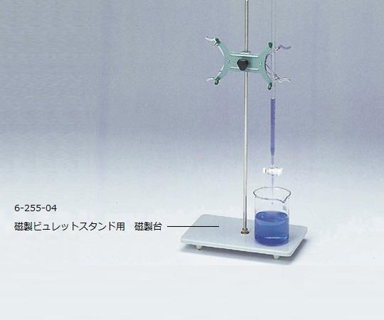 磁製ビュレット台用 磁性台【Airis1.co.jp】