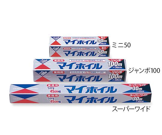 アルミホイル【Airis1.co.jp】