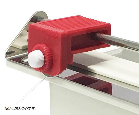 パラフィルムカッター用替刃 交換用替刃