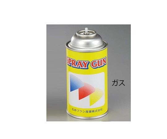 スプレーガン No.8211(交換用ガス)