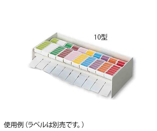 カラーラベルディスペンサー 10型