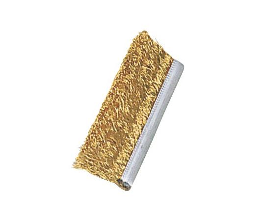 チャンネル式手作業用ブラシ交換用 真鍮