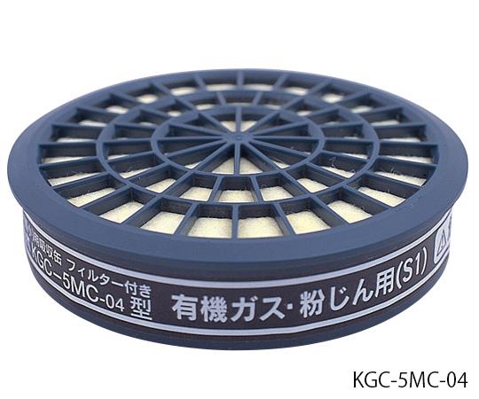 吸収缶 有機ガス用 KGC-5MC-05(フィルター付)