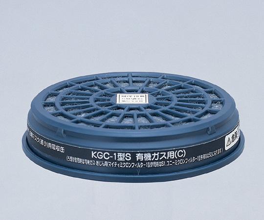 吸収缶 有機ガス用 KGC-1S