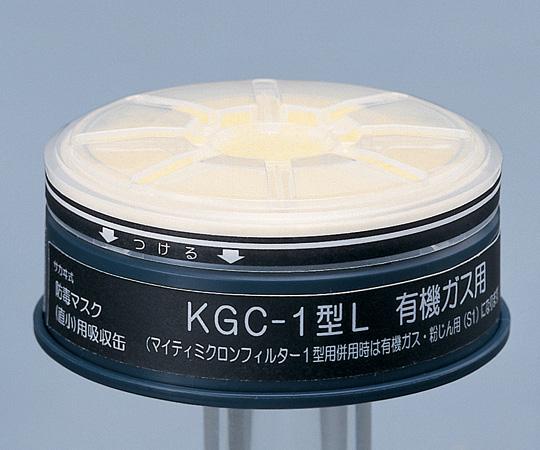 吸収缶 有機ガス用 KGC-1L(フィルター付) 興研【Airis1.co.jp】