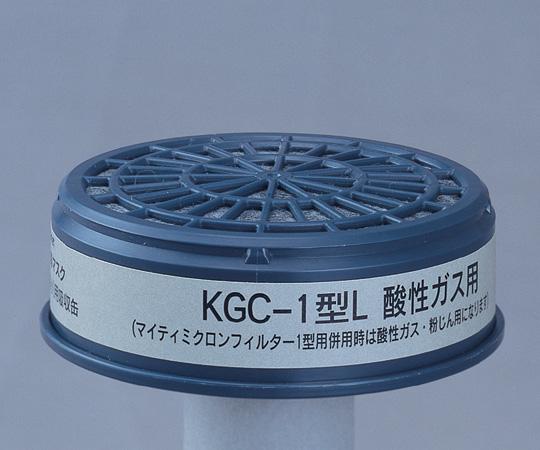 吸収缶 酸性ガス用 KGC-1L 興研【Airis1.co.jp】