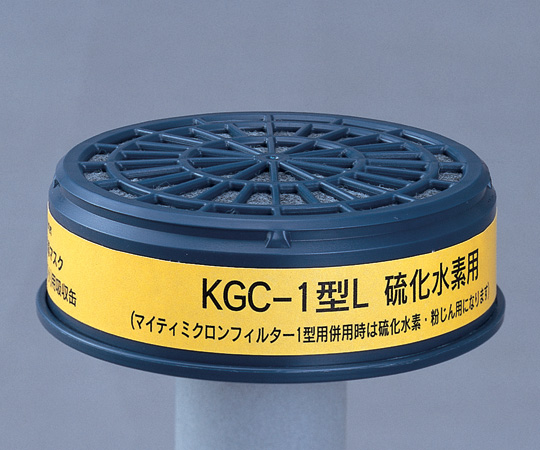 吸収缶 有機ガス用 KGC-1L