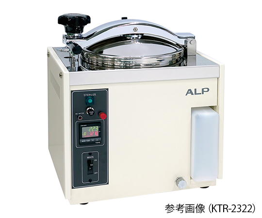 小型高圧蒸気滅菌器 KTR-2322