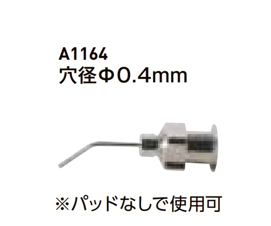 ベントノズル/0.4mm A1164