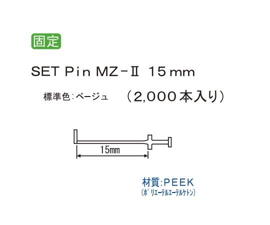 病理検体固定機用ピン MZ2-15M(2000本) トスカバノック