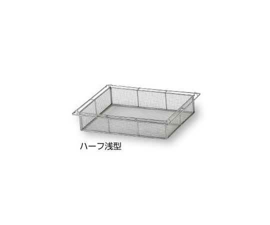 7-4574-01 ステンレスバスケット ハーフ 浅型 SB75H アズワン(AS ONE)