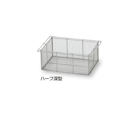 ステンレスバスケット ハーフ 深型 SB150H