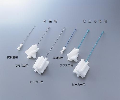 スポンジブラシ(ビニール巻柄) 試験管用【Airis1.co.jp】