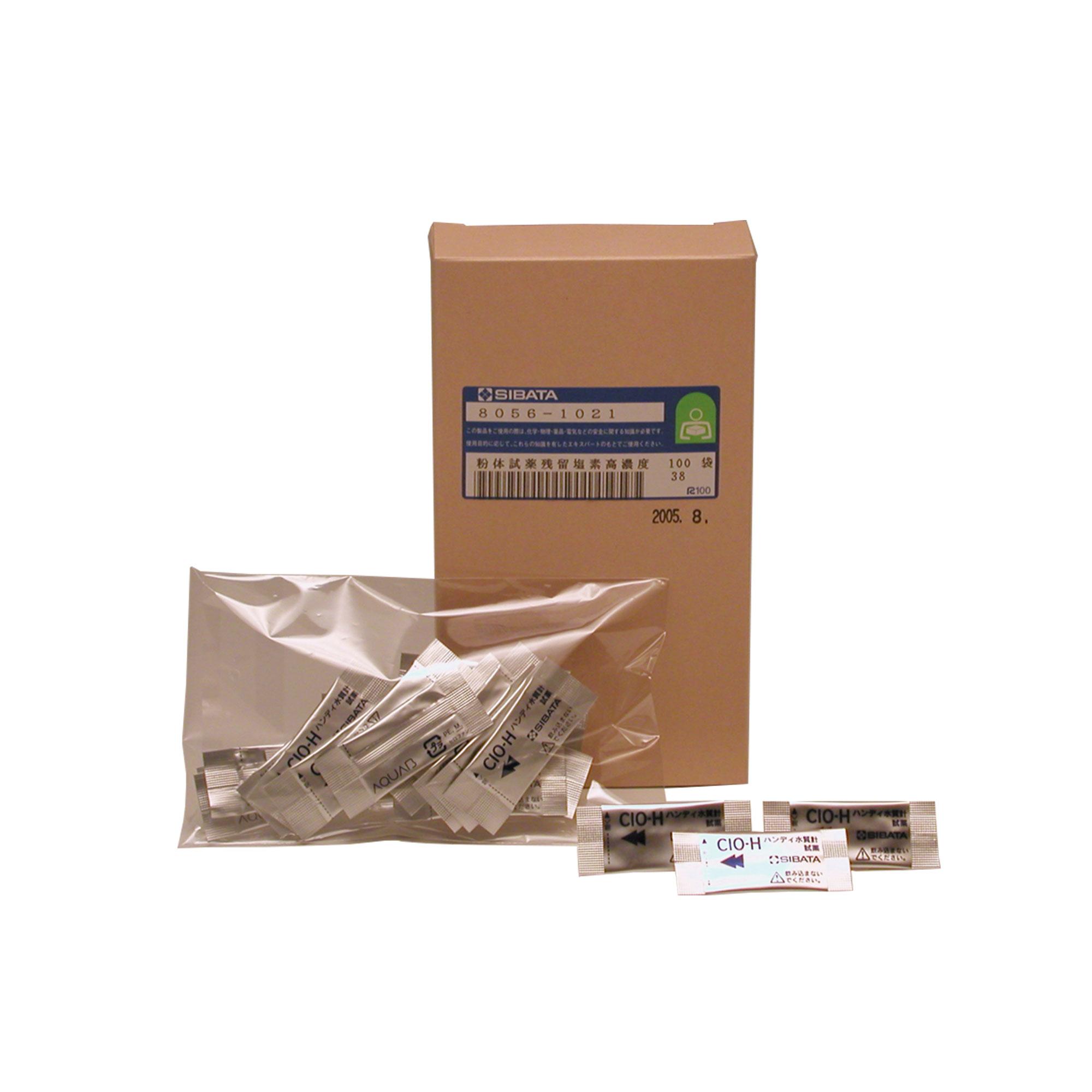 アクアブ AQ-202・AQ-202P用 粉体試薬残留塩素 高濃度(100回分)