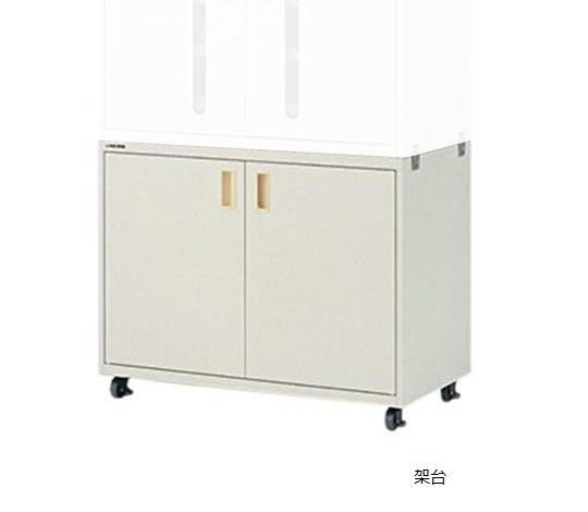 8-1081-24 防塵保護具用保管庫 SP-2用架台 アズワン(AS ONE)