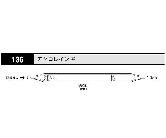 北川式 ガス検知管 アクロレイン 136(10本)