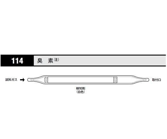 北川式 ガス検知管 臭素ガス 114(10本)