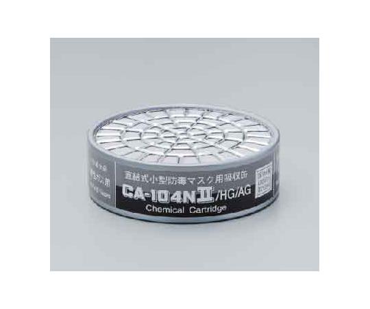 吸収缶 CA-104NⅡ HG/AG 重松製作所