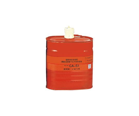 吸収缶 CA-501