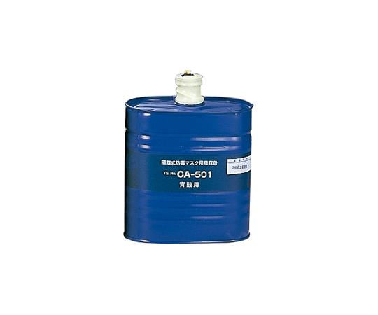 吸収缶 CA-501 重松製作所