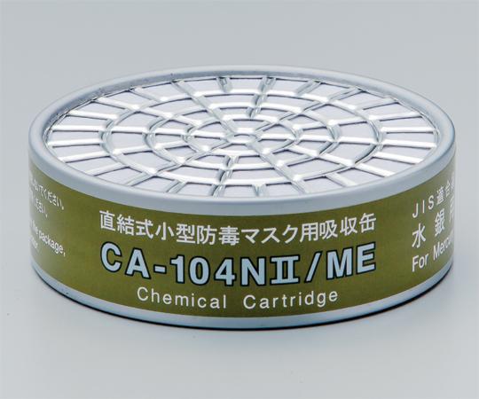 吸収缶 CA-104NⅡ 重松製作所【Airis1.co.jp】