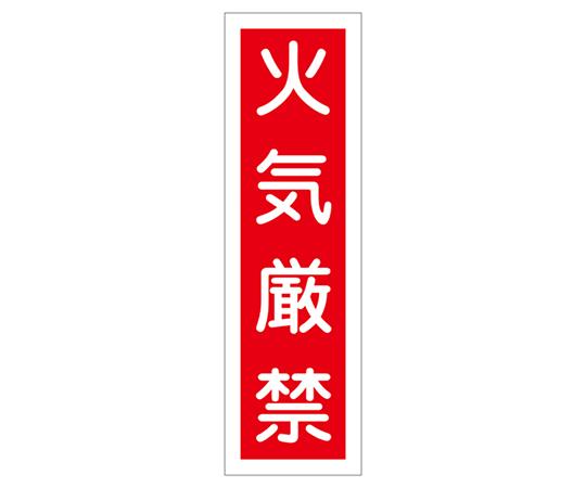 産業標識 貼1 火気厳禁