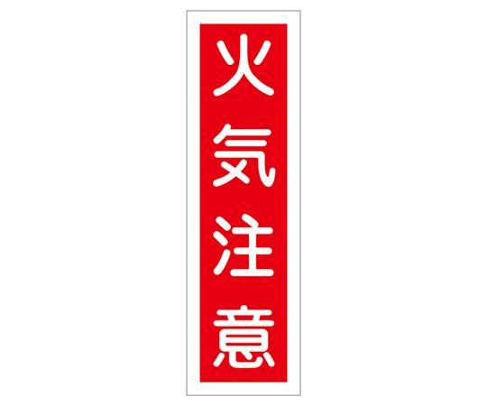 産業標識 貼2 火気注意