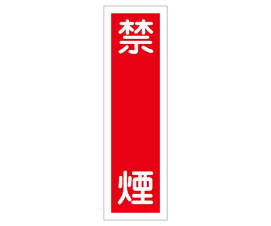 産業標識 貼3 禁煙