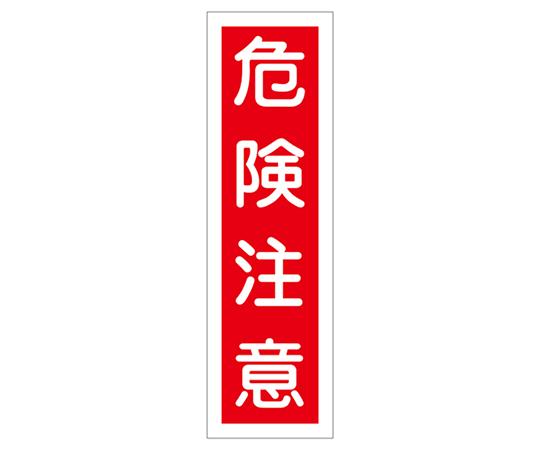 産業標識 貼8 危険注意