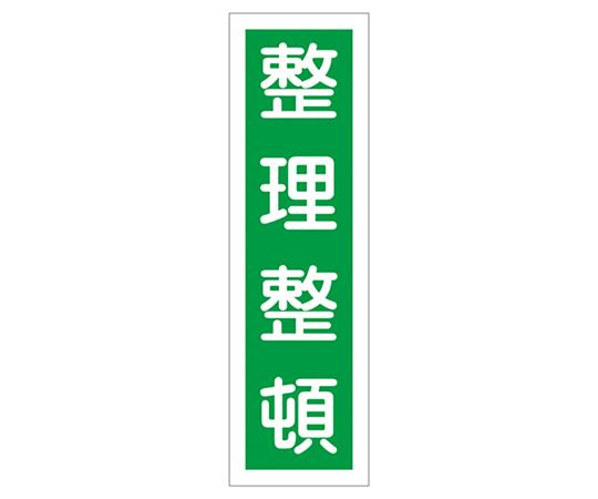 産業標識 貼15 整理整頓