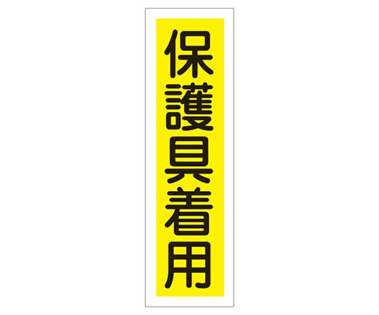 産業標識 貼28 保護具着用【Airis1.co.jp】