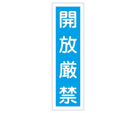 産業標識 貼30 開放厳禁【Airis1.co.jp】