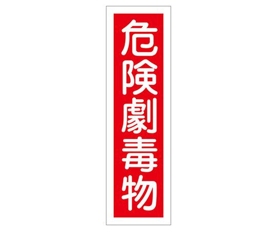 産業標識 貼63 危険劇毒物【Airis1.co.jp】
