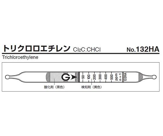 検知管 132HA(10本) ガステック(GASTEC)