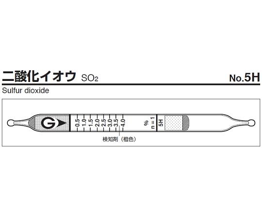 検知管 5H(10本)