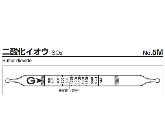 検知管 5M(10本)