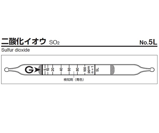 検知管 5L(10本)
