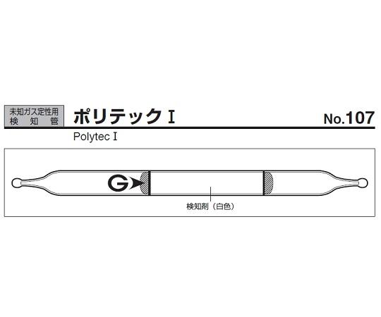検知管 No.107(10本)