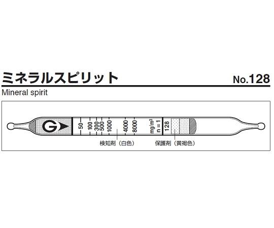 検知管 No.128(10本)