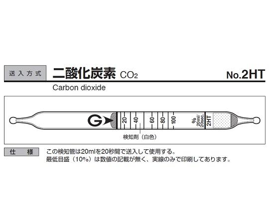 ガステック 検知管 2HT(10本)